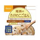 【代引不可】尾西食品 アルファ米 たけのこごはん 50食 1601SE「他の商品と同梱不可/北海道、沖縄、離島別途送料」