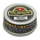 【代引不可】長期保存缶詰 国産鶏の炙り焼き80g×48缶セッ...