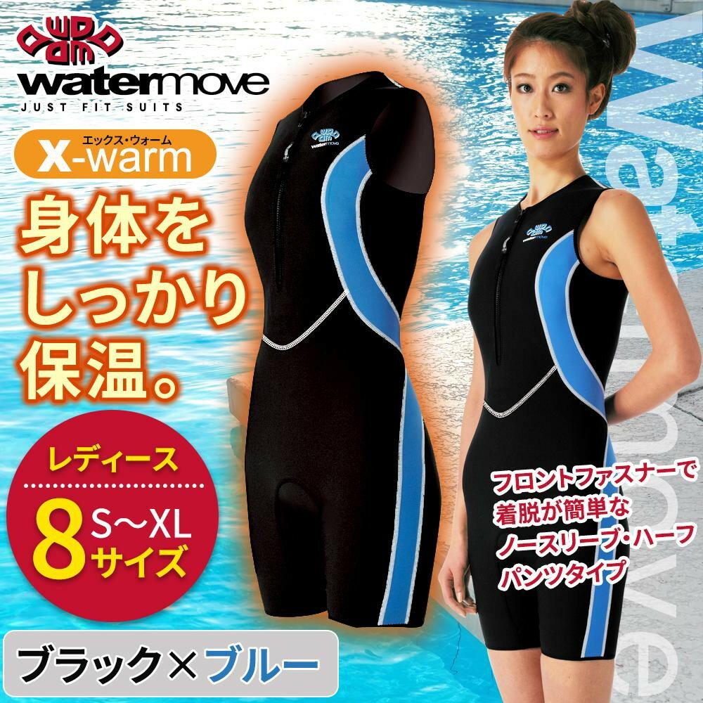 watermoveウォータームーブ保温水着あったか水着レディース女性用ショートウォーマーブラック×ブルーWMS-34220XL