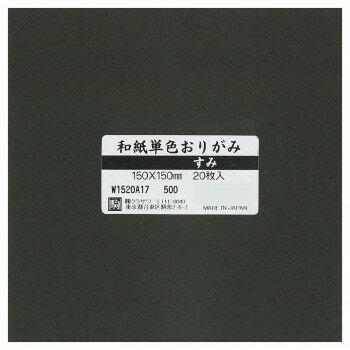 和紙単色おりがみ 20枚入 すみ W1520A17 5セット「他の商品と同梱不可/北海道、沖縄、離島別途送料」