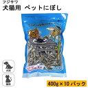 フジサワ 犬猫用 ペットにぼし 400g×10パック「他の商品と同梱不可」