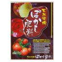 天然有機100%ぼかし肥料5kg×2袋セット「他の商品と同梱不可/北海道、沖縄、離島別途送料」