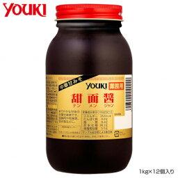 ◎YOUKI ユウキ食品 甜面醤 1kg×12個入り 212022「他の商品と同梱不可/北海道、沖縄、離島別途送料」