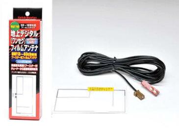 AH MAX17dBブースター内蔵地上波デジタル ワンセグ フィルムアンテナ GT16 AD-1302 【NFR店】
