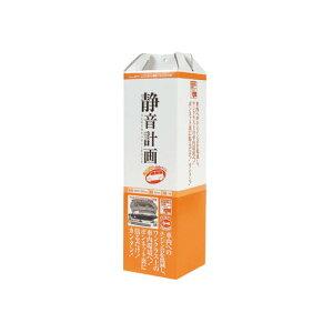 エーモン工業 エンジンルーム静音MV用 2671