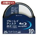 ☆20個セット VERTEX BD-R 1-4倍速 1回録画用 10枚スピンドルケース BDR-25SP10V4X20