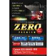 ☆エツミ デジタルカメラ用液晶保護フィルムZERO PREMIUM Canon EOS 8000D専用 E-7504