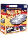 ARADEN アラデン 特注品 オクトプラス 防炎厚地タイプ MITSUBISHI パジェロ ミニ