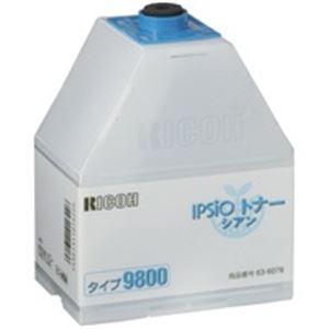 ◇【純正品】RICOH(リコー)トナーカートリッジタイプ9800シアン