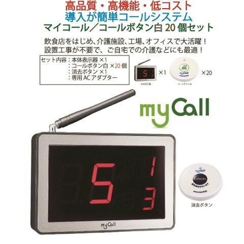 ◇マイコール コールボタン(電池式) ワイヤレス 白20個セット(日本語音声ガイダンス)※他の商品と同梱不可