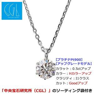 ◇ダイヤモンドペンダント/ネックレス一粒プラチナPt9000.5ctダイヤネックレス6本爪HカラーI1クラスGood中央宝石研究所ソーティング済み