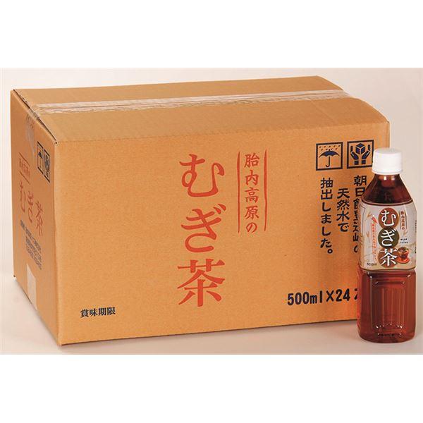 ◇新潟 胎内高原のむぎ茶 500ml×240本 ペットボトル※他の商品と同梱不可
