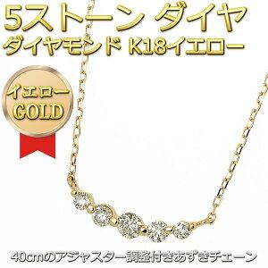 ◇ダイヤモンドネックレスK18イエローゴールド0.3ct5粒5ストーンダイヤネックレス0.3カラットペンダント