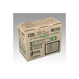 ◇マックス詰替えインクリボンSL-TRミドリIL99374※他の商品と同梱