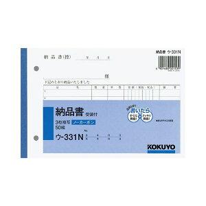 ◇(まとめ)コクヨNC複写簿(ノーカーボン)3枚納品書(受領付き)B6ヨコ型7行50組ウ-331N1セット(10冊)【×5セット】