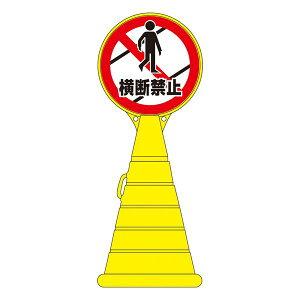 ロードポップサイン横断禁止RP-20【単品】【】※他の商品と同梱