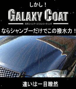 ギャラクシーコートGALAXYCOAT150ccシャンプーだけで撥水カーシャンプー車洗車