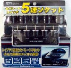 カシムラ 【DCソケット】 セパレートスイッチ5連ソケット  KX-146