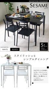 ◇ダイニング5点セット(長方形ダイニングテーブル/ダイニングチェアセット)強化ガラス天板『セサミ』ブラック(黒)※他の商品と同梱