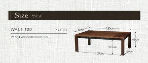 ◇モダン調リビングこたつテーブル本体【長方形/幅120cm】木製継ぎ足付き省エネスイッチウォルト120【】※他の商品と同梱