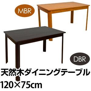 ◇WDT-1200DBR(3)ダイニングテーブル120ダークブラウン【】