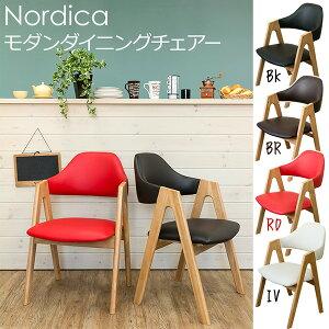 ◇モダンダイニングチェア/リビングチェア【1脚】レッド『Nordica』張地:合成皮革(合皮)天然木フレーム【完成品】【】※他の商品と同梱