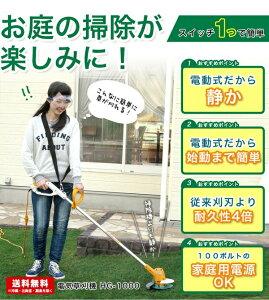電気草刈り機セット電動式HG-1000芝刈り機芝生バリカン【家庭用】※他の商品と同梱