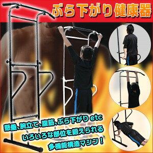ぶら下がり健康器(エクササイズ機器/フィットネス機器)ブラック(黒)※他の商品と同梱