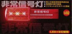 小林総研 自動車用LED非常信号灯(発煙筒の代替品) 国土交通省保安基準適合品