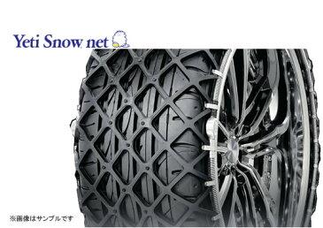 Yeti イエティ Snow net タイヤチェーン MAZDA AZワゴン FX 型式MD21S系 品番0243WD