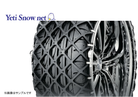 Yeti イエティ Snow net タイヤチェーン VOLVO V70 クロスカントリ−2.4 型式TA-SB5244AWL 品番5300WD