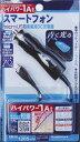 カシムラ DC充電器 ハイパワー1A ブルーLED microUSB [AJ-355...