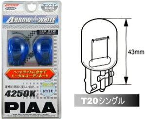 PIAA(ピア) 白熱球 [アロースターホワイト4250K] T20シングル 12V 27W H-723