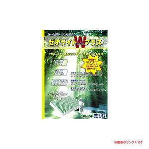 MICROゼオライトWプラスWプラスオデッセイRCFH835W