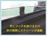 SFJ 窓連動フック方式サイドウインド用サンシェード ロールフィットスクリーンプラス 520mm SFJ-RF-052