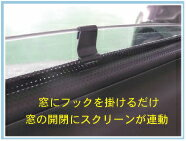 SFJ 窓連動フック方式サイド...