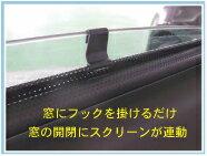 NEWINGニューイング窓連動フック方式サイドウインド用サンシェードロールフィットスクリーン730mmNNW-RF73