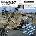 電動アシスト自転車 SUISUI スイスイ KH-DCY07 シャンパンゴールド 荷物がたっぷり入るビッグバスケットタイプ 20インチ/24インチ 底床  ※北海道、沖縄、離島は別途料金