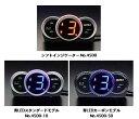ULTRA 永井電子 電装品 シフトインジケーター No.4500-50 青LEDカーボンモデル{限定販売}