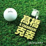 ゴルフ ネームプレート ネームタグ 名札 刻印 名入れ 還暦 キャディーバック スーツケース 誕生日 退職祝い 【ネームプレート】1個から製作します ネームタグ ネームプレート ゴルフ ネームプレート刻印 ネームプレート ゴルフバッグ