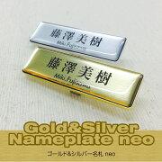 ゴールド シルバー プレート
