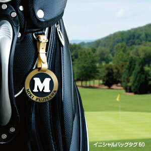 イニシャルバッグタグ60ロクマル ゴルフ ネームプレート ネームタグ 名札 刻印 名入れ 還暦 キャディーバック スーツケース  誕生日 退職祝い お祝い【ネームプレート】1個から製作しま