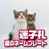猫の迷子札 【アクリル 鈴付き】迷子札 ペット 名札 ネームプレート 犬迷子札 猫迷子札 まいごふだ