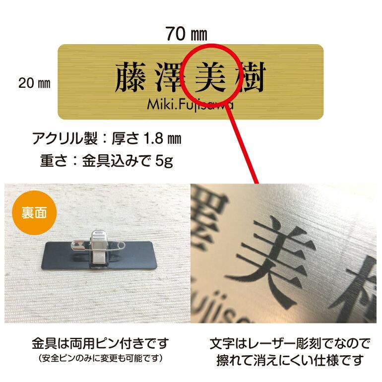 名札屋本舗『ネームプレート金属調二層アクリル』