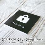 【STAFF ONLY】ちょっぴり立体プレート スタッフルーム  関係者以外立入禁止 サインプレート 【貼るだけ!簡単】