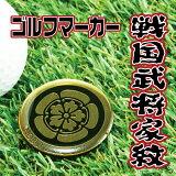 【メール便送料無料】戦国武将家紋ゴルフマーカー