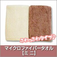 マイクロファイバーミニタオル30×30cm「ふわっふわタイプ」 (マイクロファイバータオル) 【...
