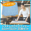 システムクロスエコノミー 40cm×40cm 20枚セット【マイクロファイバー クロス】【メール便(DM便)送料無料】【大判】【業務用】【ダス…