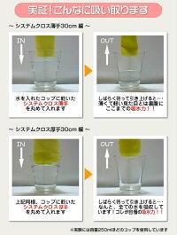 システムクロス厚手30コップ1杯の水を1枚のクロスで吸収してしまうくらいすごい。