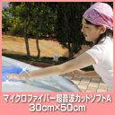 システムクロス超音波カット【ソフトA】30cm×50cm【マイクロファイバークロス】【黒】【ブルー】【吸水性】【メール便(DM便)】【洗車 …